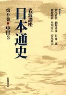 岩波講座 日本通史〈第9巻〉中世 3