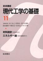 岩波講座 現代工学の基礎〈11〉材料設計 《材料系II》・エネルギー論 《技術関連系V》