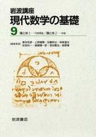 岩波講座 現代数学の基礎〈9〉環と体1・環と体2