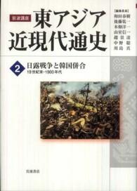 岩波講座 東アジア近現代通史