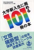 大学新入生に薦める101冊の本
