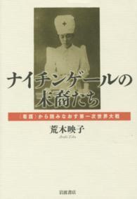ナイチンゲールの末裔たち-<看護>から読みなおす第一次世界大戦