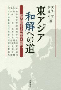 東アジア 和解への道-歴史問題から地域安全保障へ