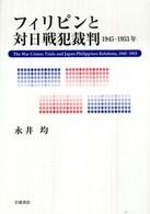 フィリピンと対日戦犯裁判 1945-1953年