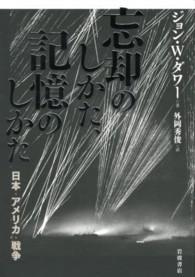 忘却のしかた、記憶のしかた−日本・アメリカ・戦争