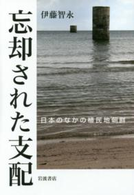 忘却された支配-日本のなかの植民地朝鮮