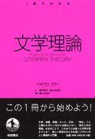 1冊でわかる文学理論