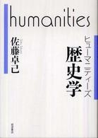 ヒューマニティーズ-歴史学