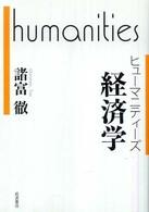 ヒューマニティーズ 経済学