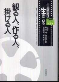 Japanese Cinema is Alive Vol. 3: People Who Watch It, People Who Make It and People Who Show It