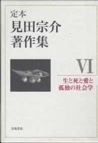 定本 見田宗介著作集 � 生と死と愛と孤独の社会学