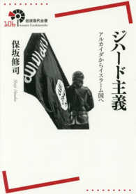 ジハード主義-アルカイダからイスラーム国へ