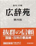 広辞苑 第四版 普通版