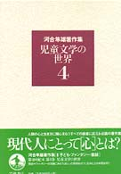 河合隼雄著作集 (4)