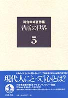 河合隼雄著作集〈5〉昔話の世界