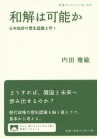 和解は可能か-日本政府の歴史認識を問う