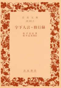 宇下人言,修行録 (岩波文庫 黄 221-2)