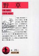 野草 (岩波文庫 赤 25-1)