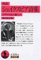シェイクスピア詩集 - 対訳 岩波文庫