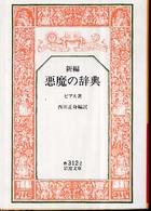 新編 悪魔の辞典