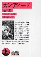 カンディ-ド - 他五篇 岩波文庫