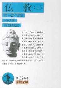 仏教 上 第一部 仏陀 (岩波文庫 青 324-1)