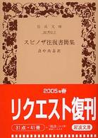 スピノザ往復書簡集 (岩波文庫)