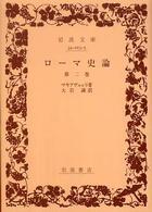 ローマ史論 (第2巻) (岩波文庫)