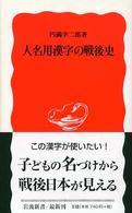 人名用漢字の戦後史