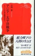 アジア・太平洋戦争 岩波新書