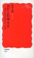 エビと日本人�−暮らしのなかのグローバル化