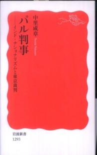 パル判事-インド・ナショナリズムと東京裁判