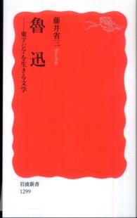 魯迅 ― 東アジアを生きる文学