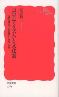 コロニアリズムと文化財-近代日本と朝鮮から考える