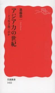アジア力の世紀 - どう生き抜くのか 岩波新書