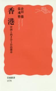 香港-中国と向き合う自由都市