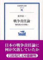 온라인 서점으로 이동 ISBN:4006001460