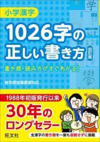 小学漢字1026字の正しい書き方 - 書き順・読み方がすぐわかる! (四訂版)