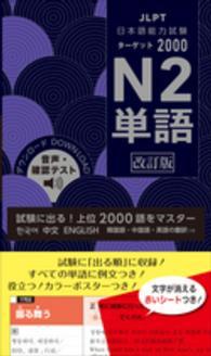 日本語能力試験タ-ゲット2000 <N2 単語>  (改訂版)