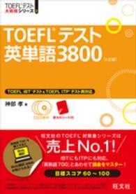 TOEFLテスト英単語3800 TOEFLテスト大戦略シリ-ズ (4訂版)
