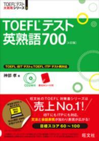 TOEFLテスト英熟語700 TOEFLテスト大戦略シリ-ズ (4訂版)