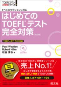 はじめてのTOEFLテスト完全対策 - すべてのセクションに対応 TOEFLテスト大戦略シリ-ズ (改訂版)