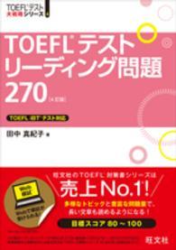 TOEFLテストリ-ディング問題270 TOEFLテスト大戦略シリ-ズ (4訂版)