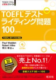 TOEFLテストライティング問題100 TOEFLテスト大戦略シリ-ズ (改訂版)