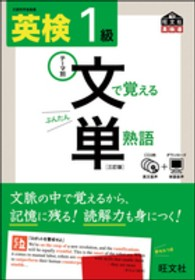 英検文で覚える単熟語 <1級>  - テ-マ別 旺文社英検書 (3訂版)