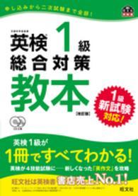 英検1級総合対策教本 旺文社英検書 (改訂版)