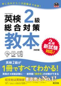 英検2級総合対策教本 旺文社英検書 (改訂版)