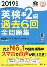 英検準2級過去6回全問題集 <2019年度版>  - 文部科学省後援 旺文社英検書