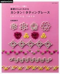 基礎からよくわかるカンタン!タティングレ-ス - はじめてのレ-ス編み Asahi original