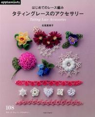 はじめてのレ-ス編みタティングレ-スのアクセサリ- Asahi original